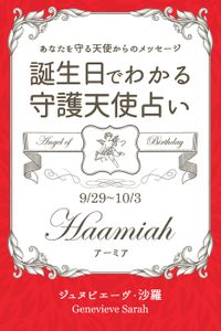 9月29日~10月3日生まれ あなたを守る天使からのメッセージ 誕生日でわかる守護天使占い