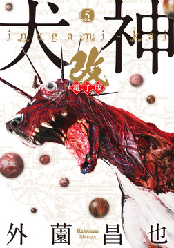 犬神・改 電子版 (5)-電子書籍