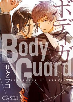 BodyGuard CASE:1-電子書籍