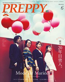 PREPPY 2016年6月号-電子書籍