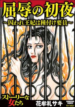 屈辱の初夜 ~囚われ王妃は種付け要員~-電子書籍
