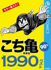 こち亀90's 1990ベスト