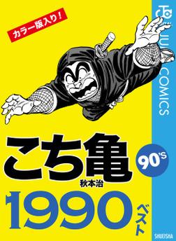 こち亀90's 1990ベスト-電子書籍