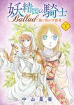 妖精国の騎士 Ballad ~継ぐ視の守護者~(話売り) #4