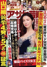 週刊アサヒ芸能 2021年04月15日号