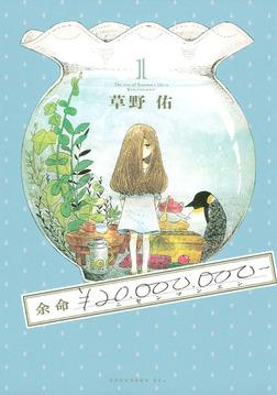 余命¥20,000,000-(1)-電子書籍