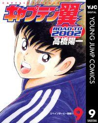 キャプテン翼 ROAD TO 2002 9