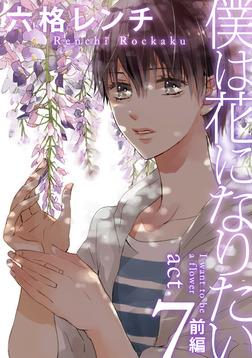 僕は花になりたい act.7 前編-電子書籍