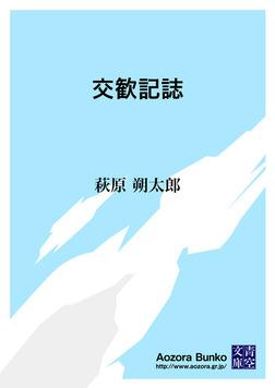 交歓記誌-電子書籍