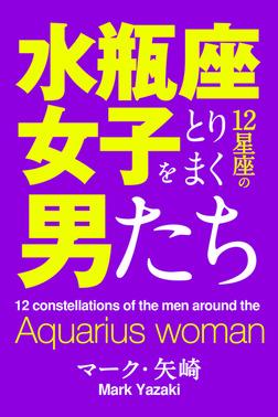 水瓶座女子をとりまく12星座の男たち-電子書籍