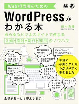 Web担当者のためのWordPressがわかる本 あらゆるビジネスサイトで使える企画・設計・制作・運用のノウハウ-電子書籍