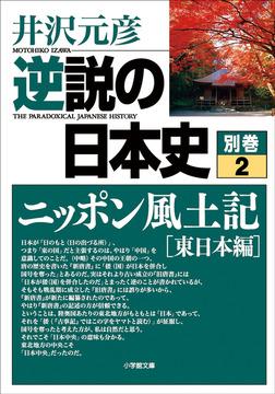 逆説の日本史 別巻2 ニッポン風土記[東日本編]-電子書籍