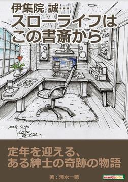 伊集院 誠…スローライフはこの書斎から-電子書籍