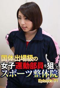 国体出場級の女子運動部員を狙ったスポーツ整体院 Episode.01