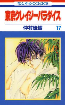 東京クレイジーパラダイス 17巻-電子書籍