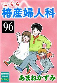 こちら椿産婦人科(分冊版) 【第96話】