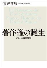 著作権の誕生 フランス著作権史
