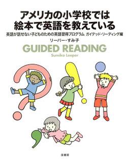 アメリカの小学校では絵本で英語を教えている  英語が話せない子どものための英語習得プログラムガイデッド・リーディング編-電子書籍