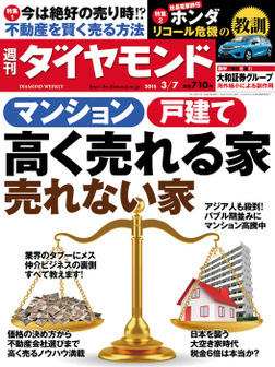 週刊ダイヤモンド 15年3月7日号-電子書籍