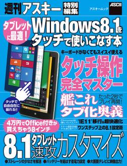 タブレットに最適! Windows8.1をタッチで使いこなす本-電子書籍
