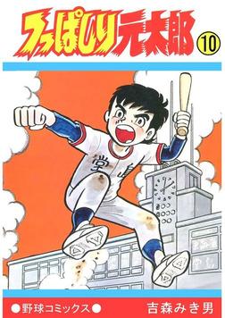 つっぱしり元太郎(10)-電子書籍