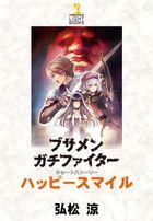 【期間限定購入特典】『ブサメンガチファイター』BOOK☆WALKER限定書き下ろしショートストーリー