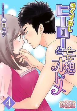 ろくでなしヒーローと妄想オトメ 4-電子書籍
