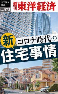コロナ時代の新住宅事情―週刊東洋経済eビジネス新書No.372