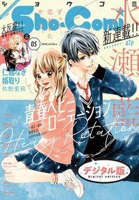 Sho-Comi 2020年5号(2020年2月5日発売)