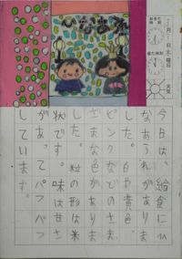 TALKEN絵日記94冊目