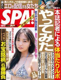 週刊SPA!(スパ) 2021年 8/10・17 合併号 [雑誌]