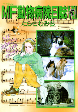 MF動物病院日誌 / 7-電子書籍