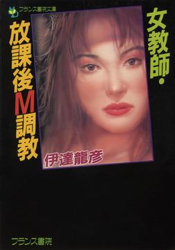 女教師・放課後M調教-電子書籍