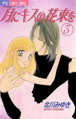 月にキスの花束を(3)-電子書籍