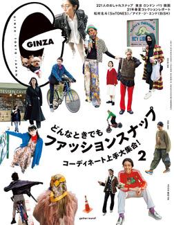 GINZA(ギンザ) 2021年 2月号 [どんなときでもファッションスナップ]-電子書籍