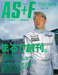 AS+F(アズエフ)1999 Rd04 モナコGP号