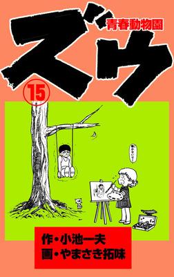 ズウ~青春動物園(15)-電子書籍