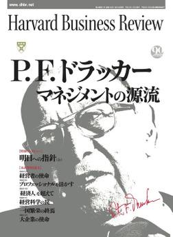 DIAMONDハーバード・ビジネス・レビュー 03年11月号-電子書籍