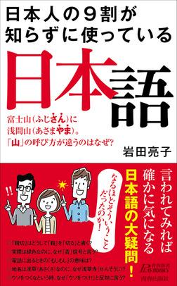 日本人の9割が知らずに使っている日本語-電子書籍