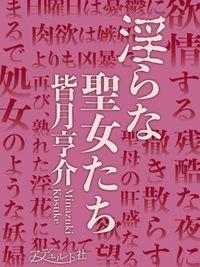 淫らな聖女たち(アデュルト社)