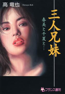 三人兄妹 春美と千夏と…-電子書籍