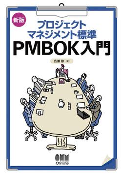 新版 プロジェクトマネジメント標準 PMBOK入門-電子書籍