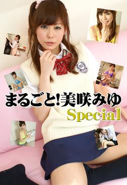 まるごと!美咲みゆ Special-電子書籍