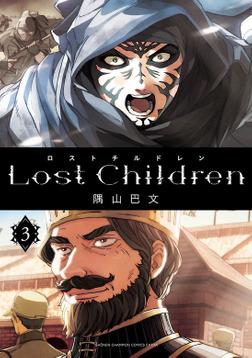 Lost Children 3-電子書籍