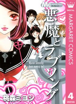 悪魔とラブソング 4-電子書籍