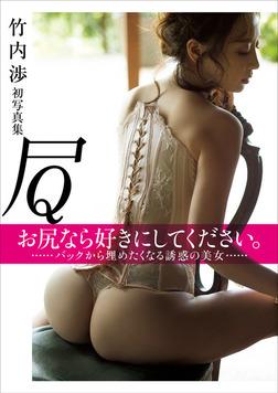 竹内渉ファースト写真集『Queen・hip・rose …… しり染めし頃に ……』-電子書籍