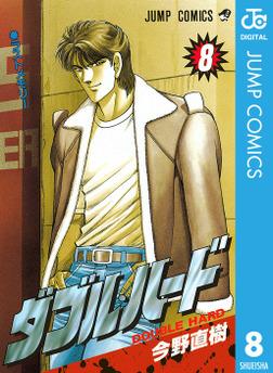 ダブル・ハード 8-電子書籍