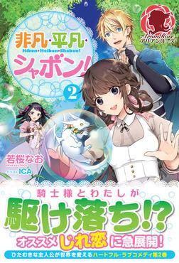 非凡・平凡・シャボン! 2-電子書籍
