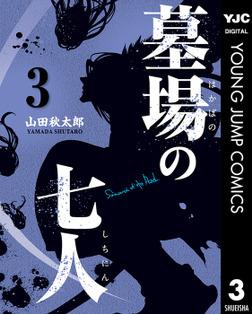 墓場の七人 3-電子書籍