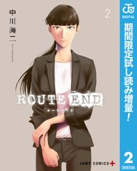 ROUTE END【期間限定試し読み増量】 2
